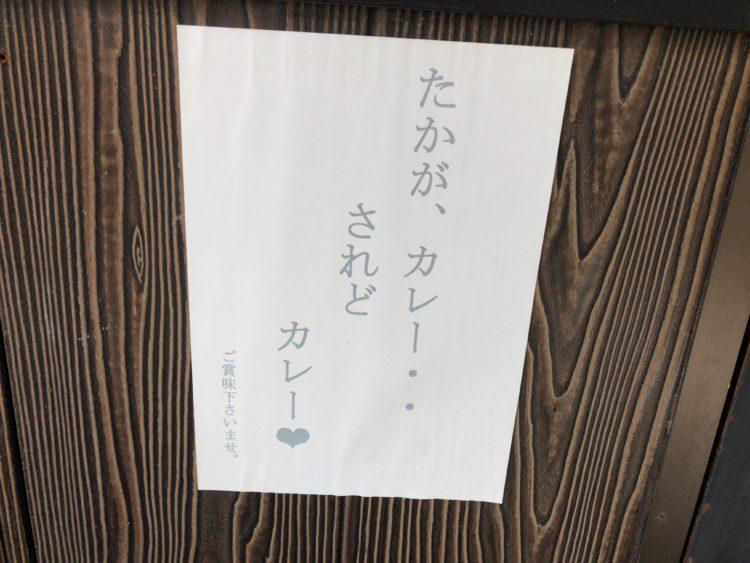 幸正 新橋 カレー