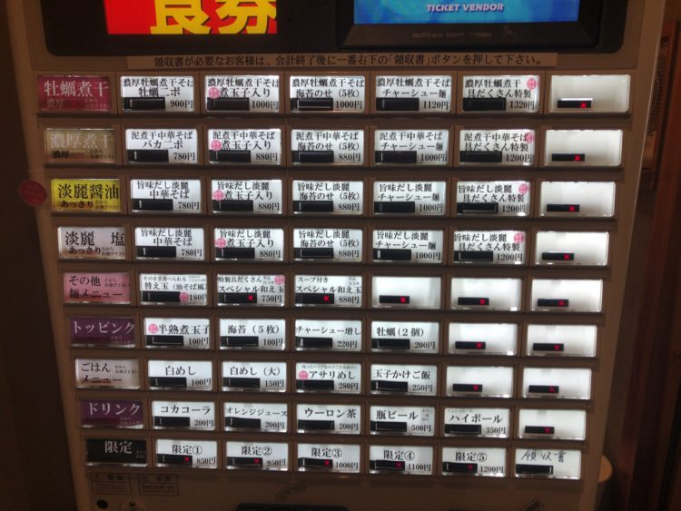 麺屋 まほろ芭 蒲田の券売機 2018.09