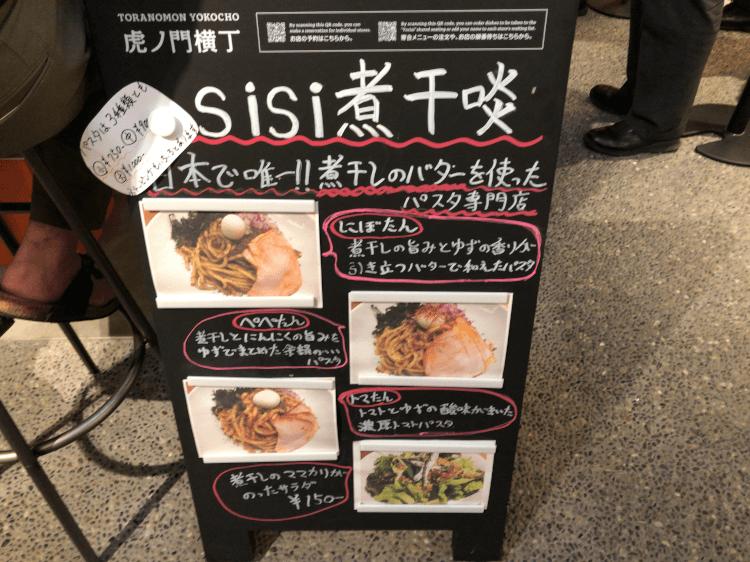 「sisi煮干啖」の店頭に置かれた看板