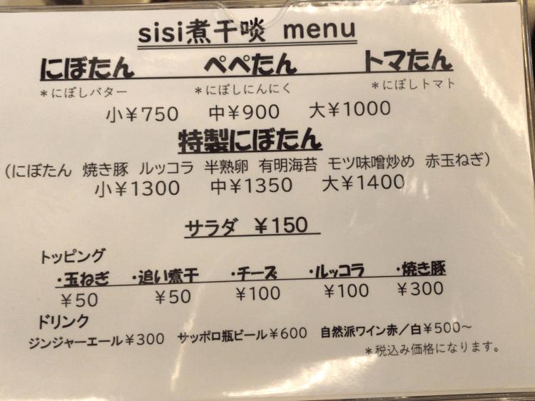 「sisi煮干啖」虎ノ門店のメニュー