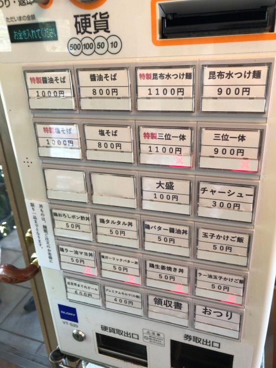 「中華そば 和渦 TOKYO」の券売機