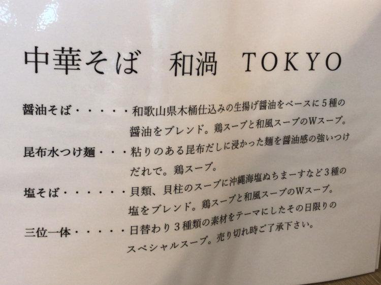「中華そば 和渦 TOKYO」の説明書き その1