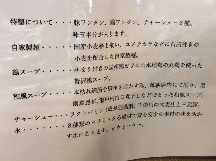 「中華そば 和渦 TOKYO」の説明書き その2